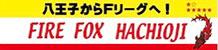 FIRE FOX 八王子